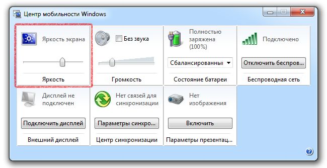 Настройка яркости ноутбука в окне центра мобильности Windows