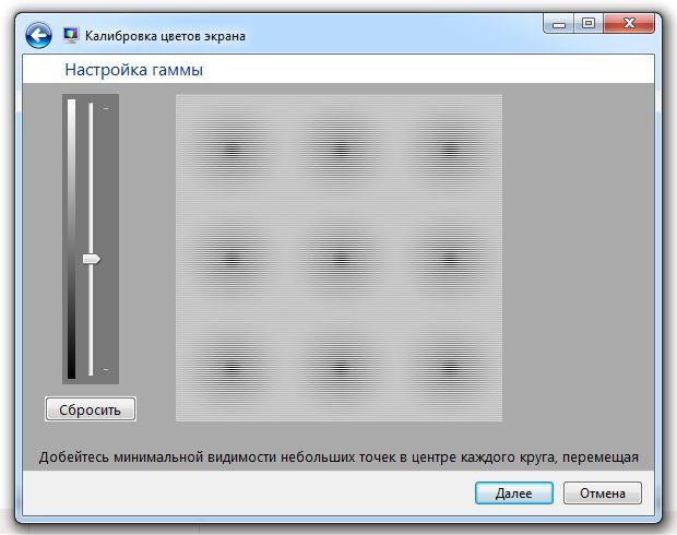Настройка параметров экрана с помощью окна «Калибровка цветов экрана»