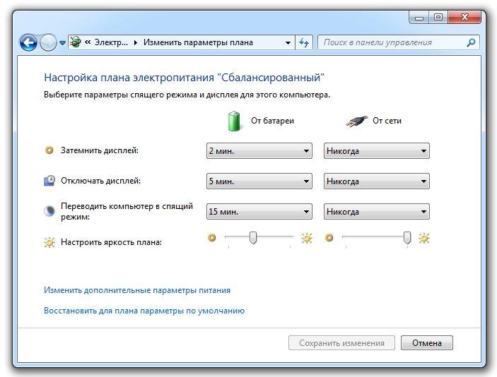 Программа яркость экрана на ноутбуке