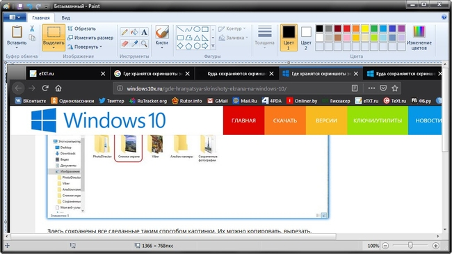 Скриншоты при использовании PrtScr