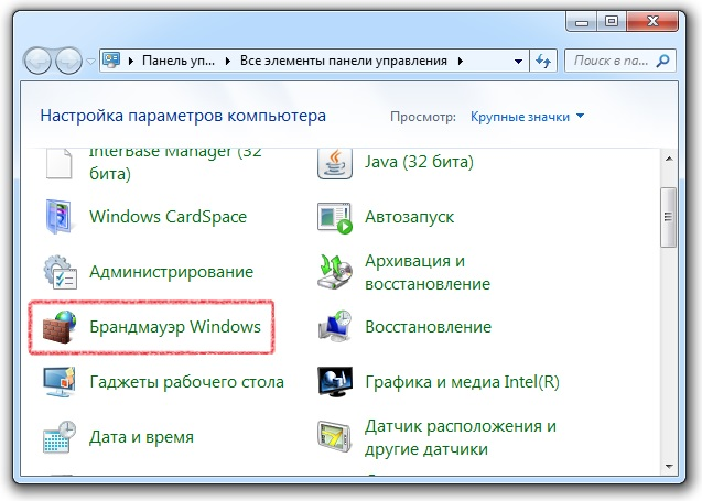 Закрываем программе доступ в интернет - брандмауэр Windows.