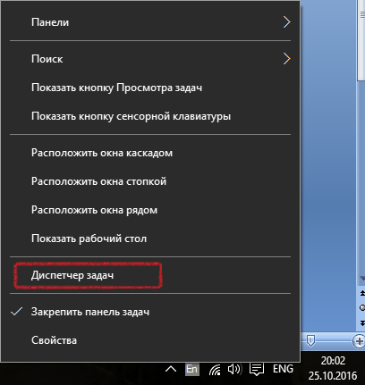Диспетчера задач в Windows