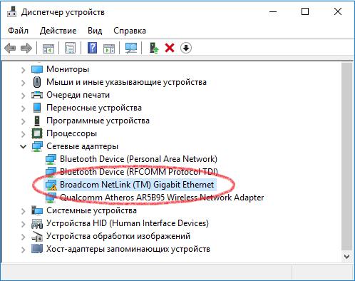 Внутренние технические проблемы оборудования на Windows 10