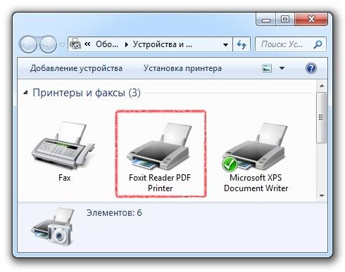 Pdf принтер foxit