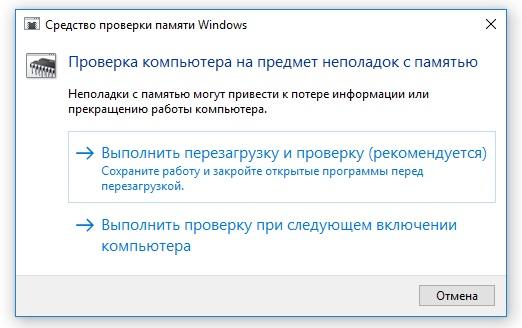 Средство проверки памяти Windows