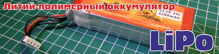 Литий-полимерные аккумуляторы. Теория