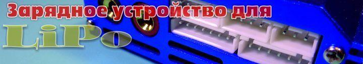 Выбор зарядного устройства для LiPo аккумуляторной батареи