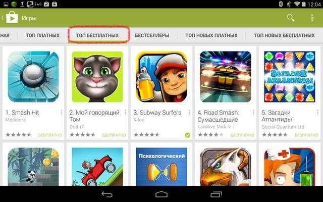 Google Play - Android