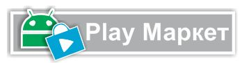 Игру play маркет на андроид на планшет