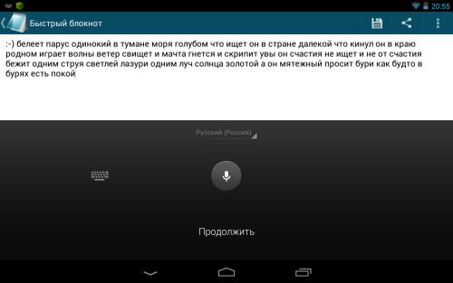 Голосовой набор текста на планшете.