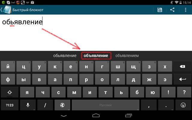 клавиатура на планшет андроид - фото 4