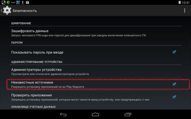 Андроид. Установка приложений с неизвестных источников.