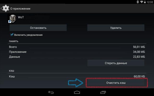 скачать программу для очистки планшета андроид - фото 7